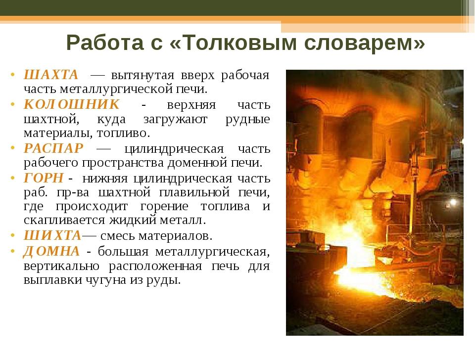 Работа с «Толковым словарем» ШАХТА — вытянутая вверх рабочая часть металлурги...