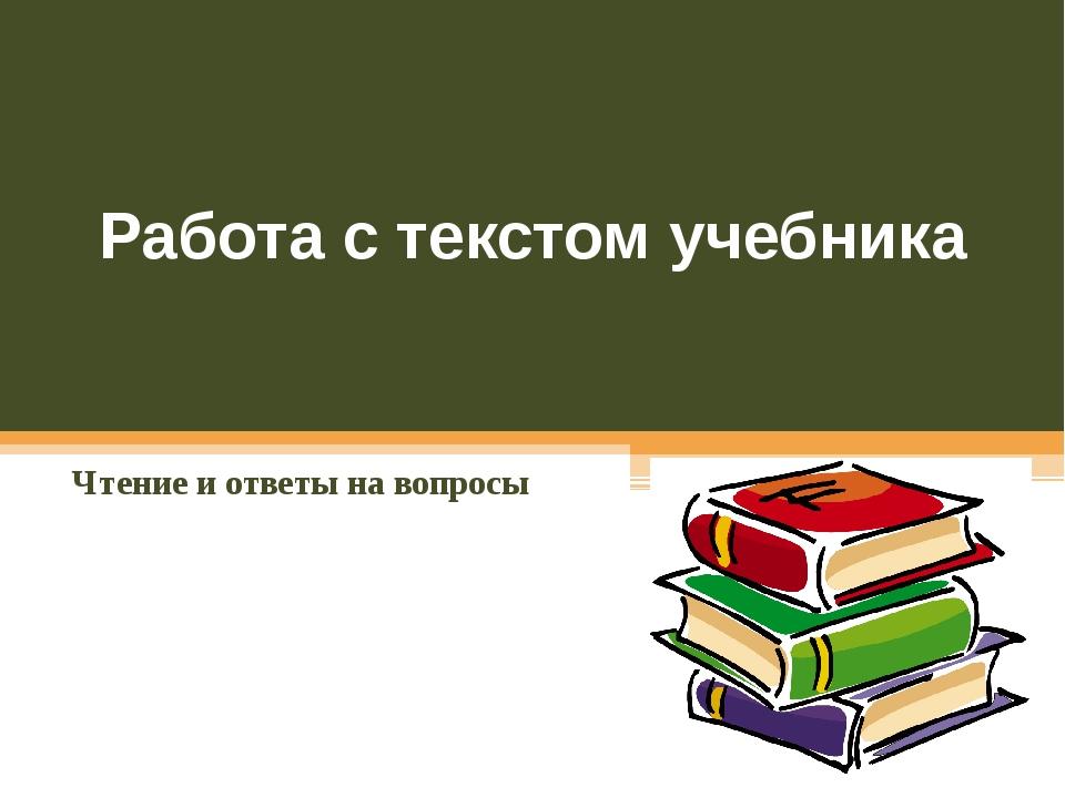 Работа с текстом учебника Чтение и ответы на вопросы