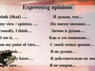 Summarising In short… Вкратце… In other words… Другими словами… To sum up… По