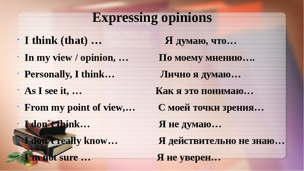 Summarising In short… Вкратце… In other words… Другими словами… To sum up… По...