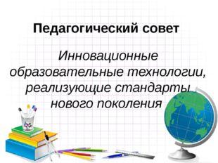 Педагогический совет Инновационные образовательные технологии, реализующие ст