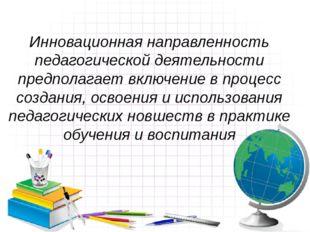 Инновационная направленность педагогической деятельности предполагает включен