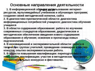 Основные направления деятельности учителя 1. В информационной области: исполь