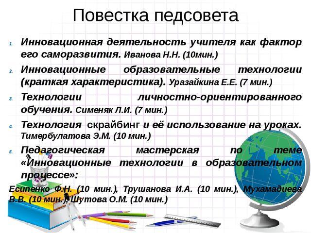 Повестка педсовета Инновационная деятельность учителя как фактор его саморазв...