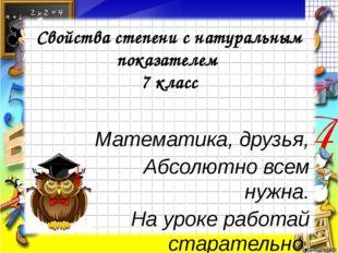 Свойства степени с натуральным показателем 7 класс Математика, друзья, Абсолю