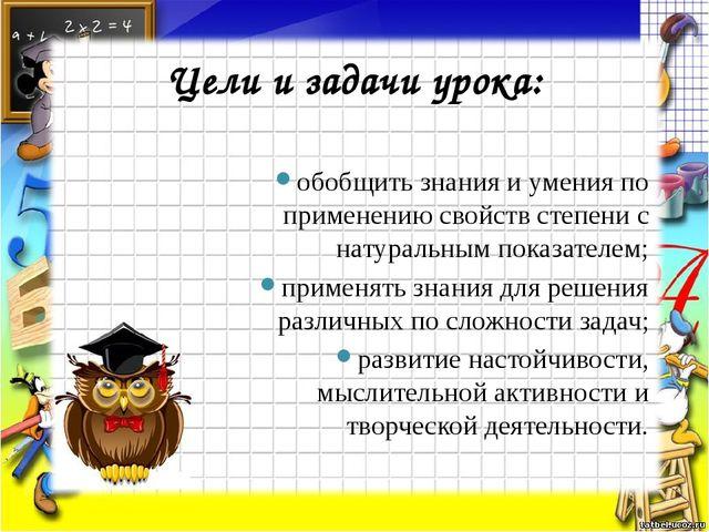 Цели и задачи урока: обобщить знания и умения по применению свойств степени с...