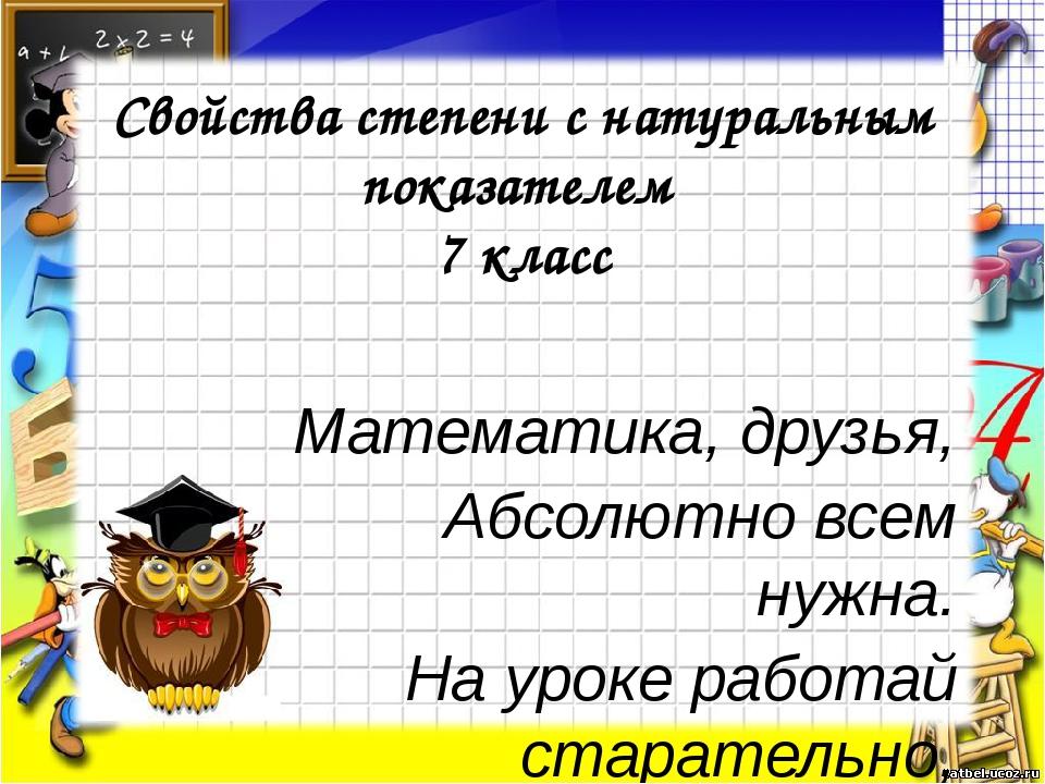 Свойства степени с натуральным показателем 7 класс Математика, друзья, Абсолю...