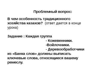 Проблемный вопрос: В чем особенность традиционного хозяйства казахов? (ответ