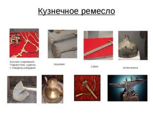 Кузнечное ремесло Конские снаряжения: Подхвостник, уздечка с поводком,нагрудн