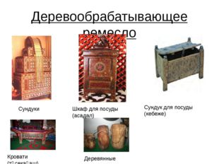 Деревообрабатывающее ремесло Сундук для посуды (кебеже) Кровати (төсекағаш) С