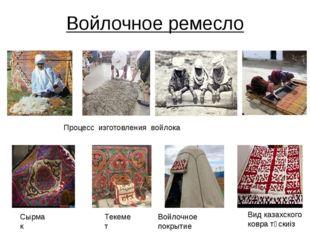 Войлочное ремесло Процесс изготовления войлока Вид казахского ковратұскиiз С