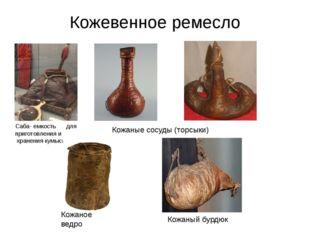 Саба- емкость для приготовления и хранения кумыса Кожевенное ремесло Кожаные