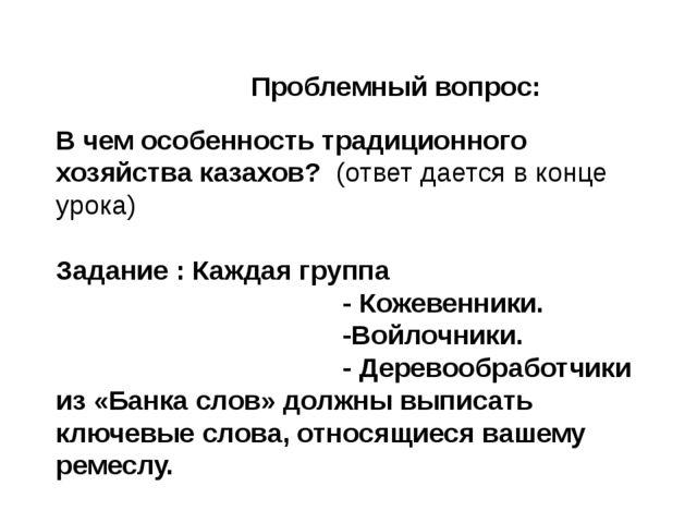 Проблемный вопрос: В чем особенность традиционного хозяйства казахов? (ответ...