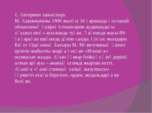 1. Автормен таныстыру. М. Хакімжанова 1906 жылғы 16 қарашада Қостанай облысын
