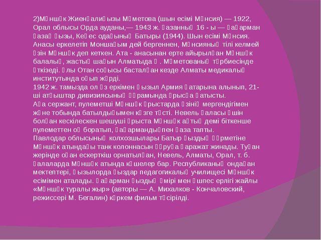 2)Мәншүк Жиенғалиқызы Мәметова (шын есімі Мәнсия) — 1922, Орал облысы Орда ау...