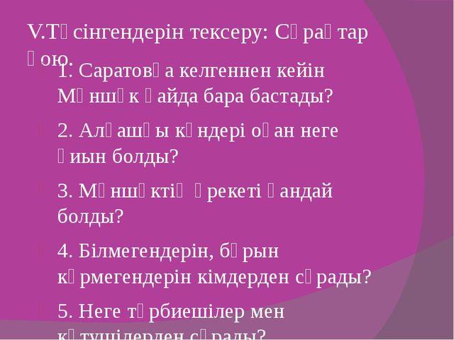 V.Түсінгендерін тексеру: Сұрақтар қою. 1. Саратовқа келгеннен кейін Мәншүк қа...