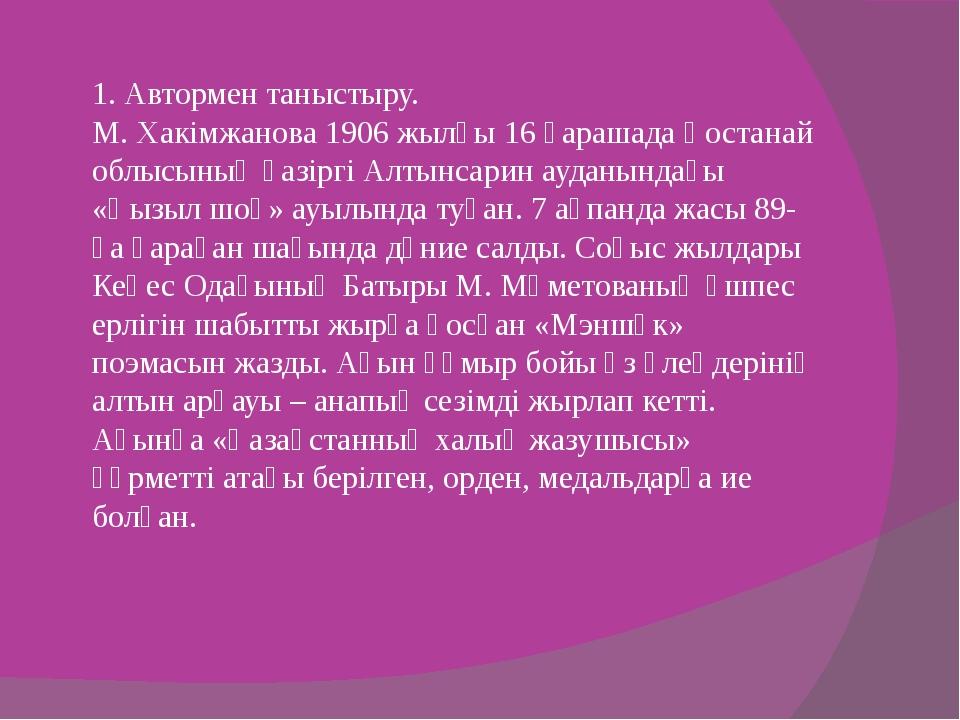 1. Автормен таныстыру. М. Хакімжанова 1906 жылғы 16 қарашада Қостанай облысын...