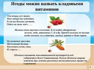 Ягоды можно назвать кладовыми витаминов Эти ягоды, все знают, Нам лекарство