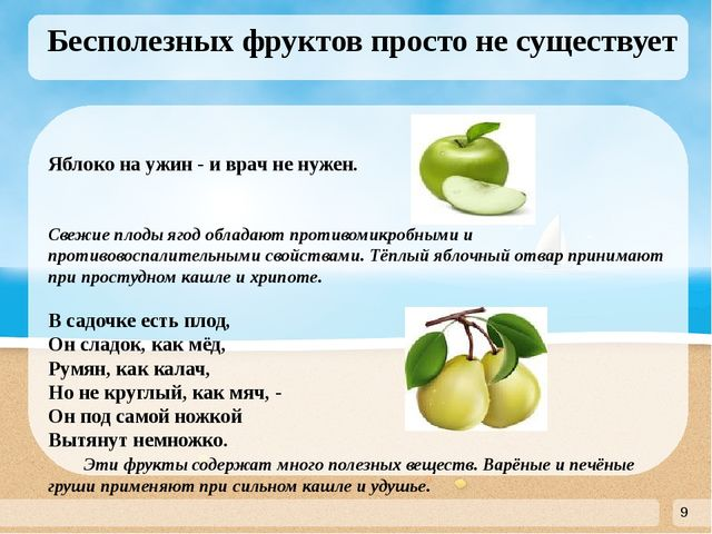 Бесполезных фруктов просто не существует Яблоко на ужин - и врач не нужен....