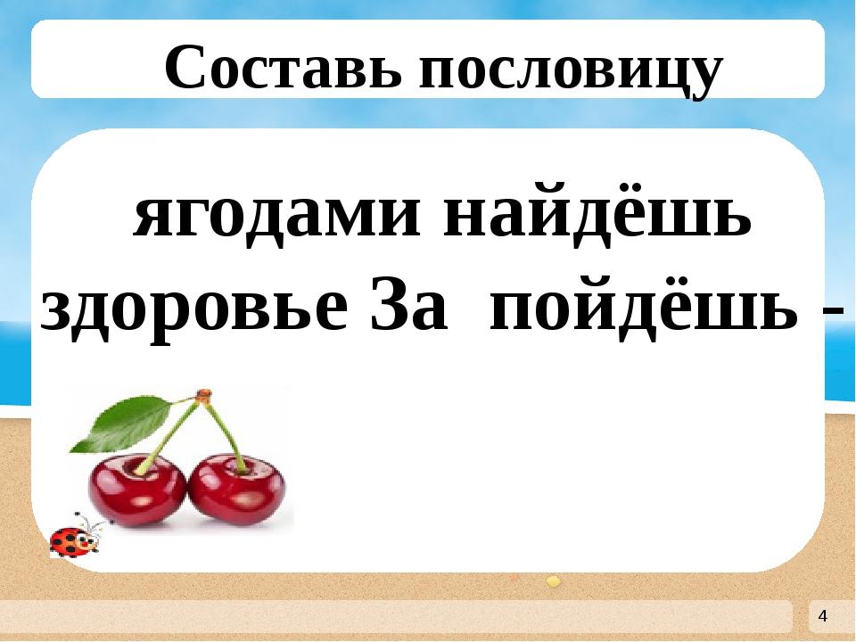 Составь пословицу ягодами найдёшь здоровье За пойдёшь -