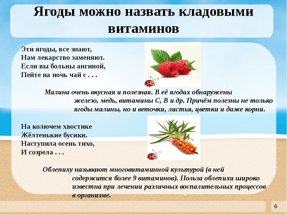 Ягоды можно назвать кладовыми витаминов Эти ягоды, все знают, Нам лекарство...