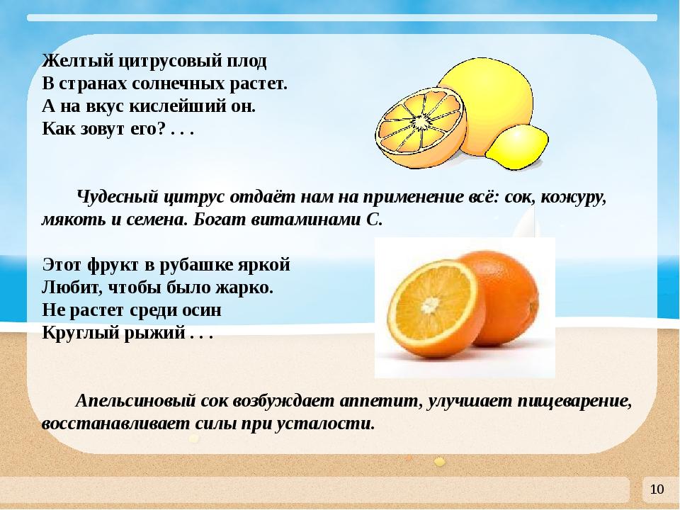 Желтый цитрусовый плод В странах солнечных растет. А на вкус кислейший он. К...