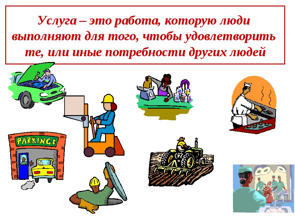 Услуга – это работа, которую люди выполняют для того, чтобы удовлетворить те,...