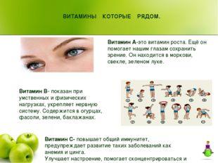Витамин А-это витамин роста. Ещё он помогает нашим глазам сохранить зрение. О
