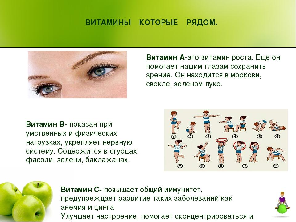 Витамин А-это витамин роста. Ещё он помогает нашим глазам сохранить зрение. О...