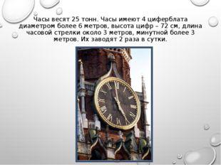 Часы весят 25 тонн. Часы имеют 4 циферблата диаметром более 6 метров, высота