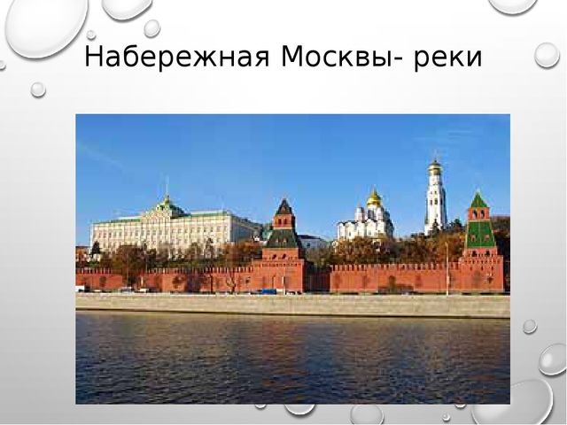 Набережная Москвы- реки