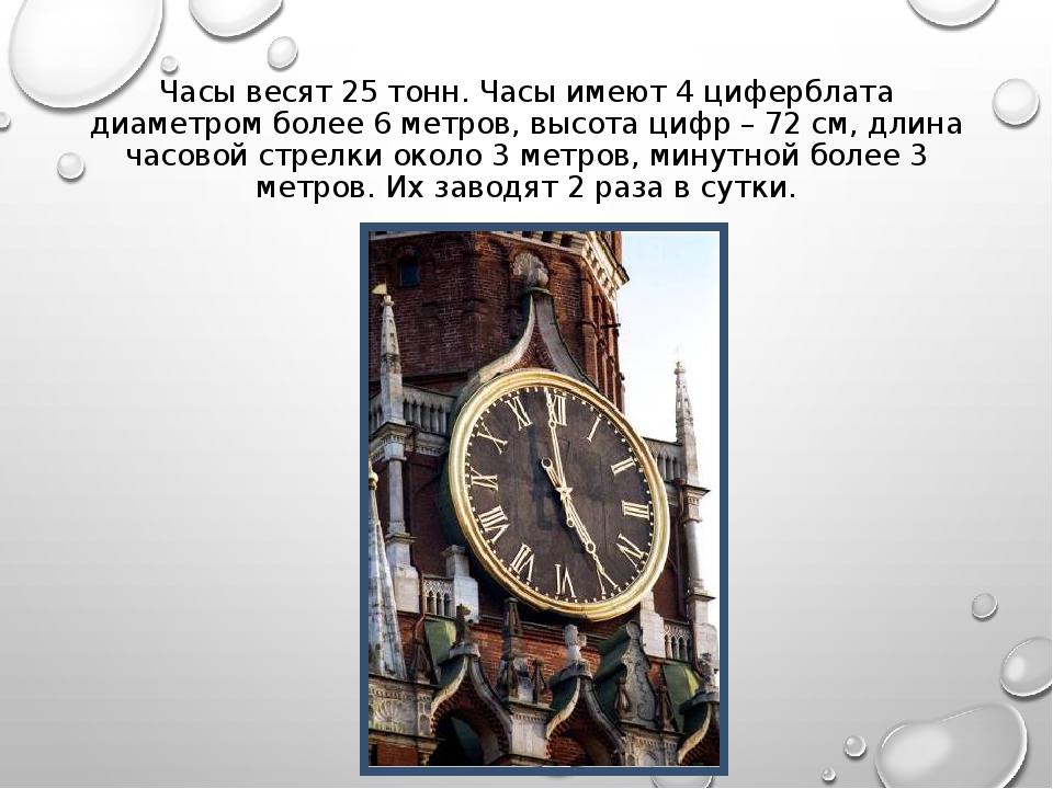 Часы весят 25 тонн. Часы имеют 4 циферблата диаметром более 6 метров, высота...