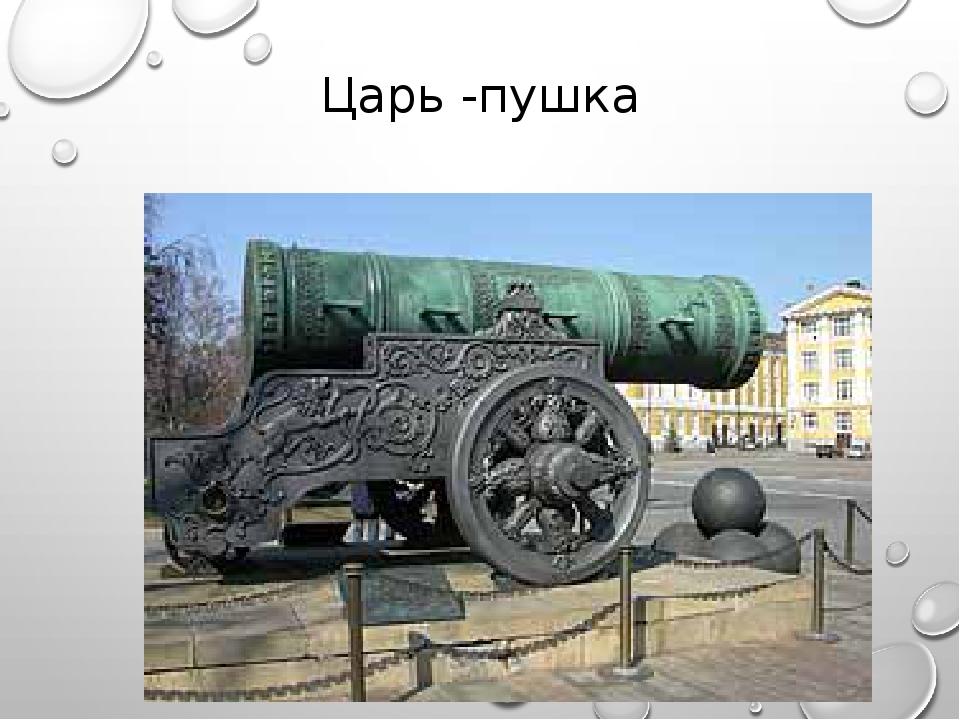 Царь -пушка