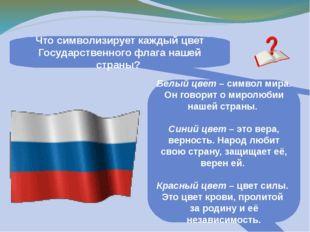 Что символизирует каждый цвет Государственного флага нашей страны? Белый цвет