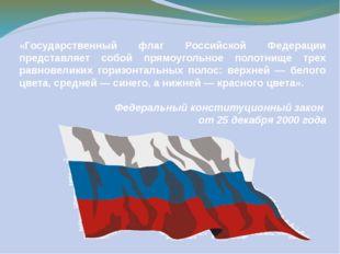 «Государственный флаг Российской Федерации представляет собой прямоугольное