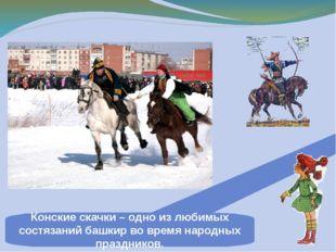 Конские скачки – одно из любимых состязаний башкир во время народных праздник