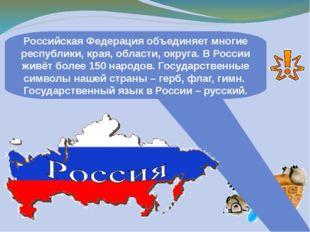 Российская Федерация объединяет многие республики, края, области, округа. В