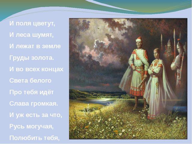 И поля цветут, И леса шумят, И лежат в земле Груды золота. И во всех концах С...