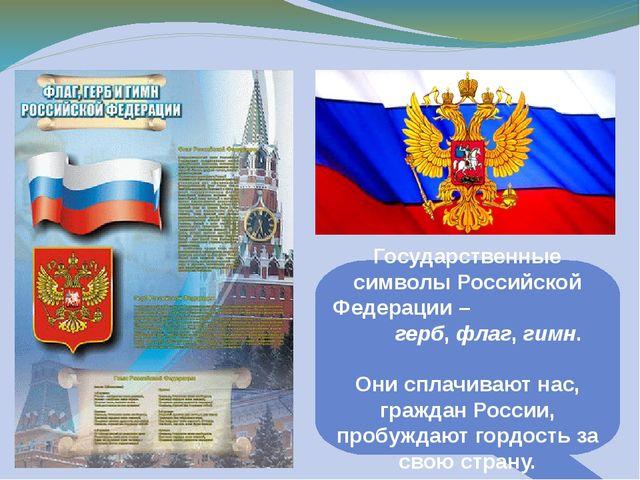 Государственные символы Российской Федерации – герб, флаг, гимн. Они сплачива...