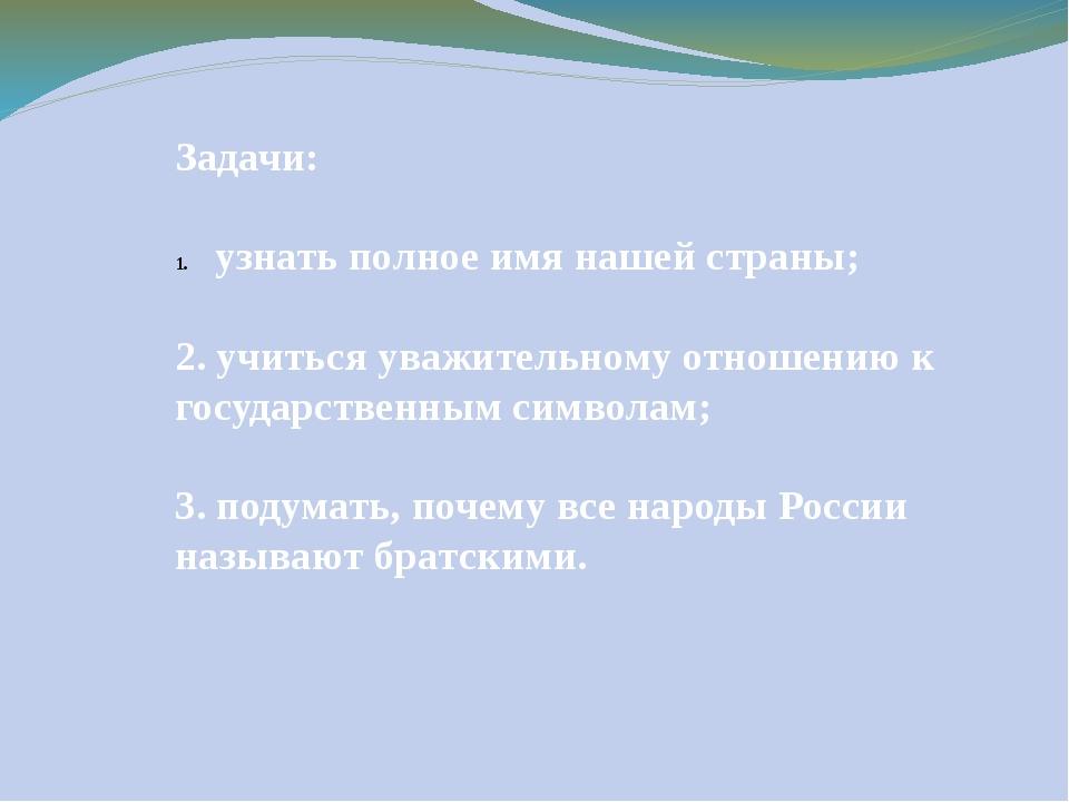 Задачи: узнать полное имя нашей страны; 2. учиться уважительному отношению к...