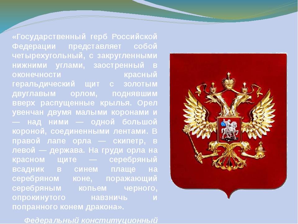 «Государственный герб Российской Федерации представляет собой четырехугольный...