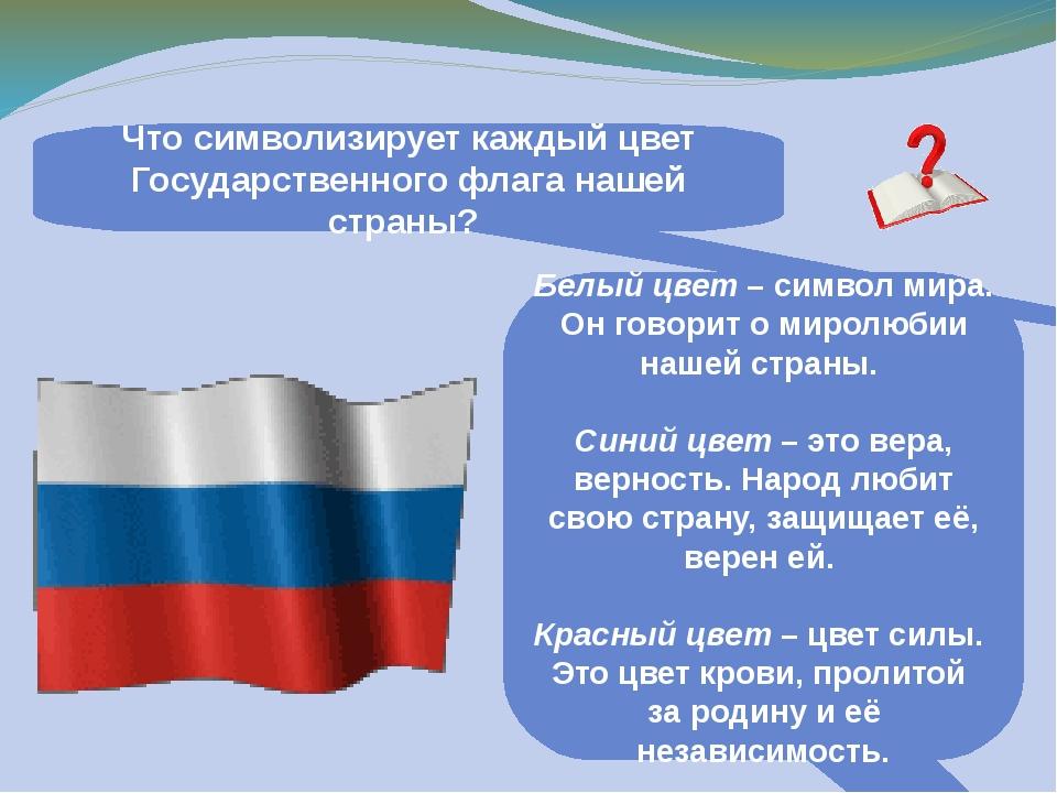 Что символизирует каждый цвет Государственного флага нашей страны? Белый цвет...