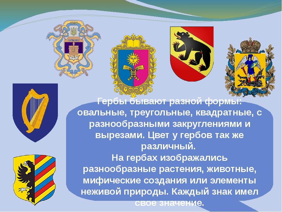 Гербы бывают разной формы: овальные, треугольные, квадратные, с разнообразным...