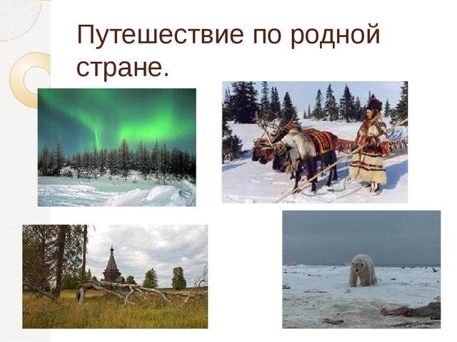 Путешествие по родной стране.