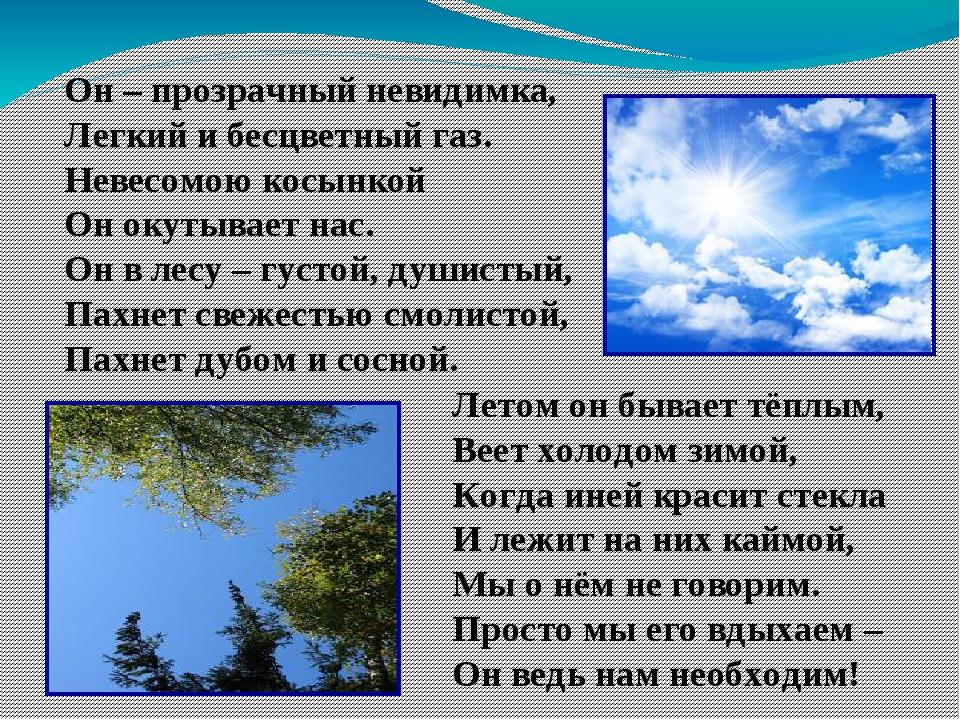 Летом он бывает тёплым, Веет холодом зимой, Когда иней красит стекла И лежит...