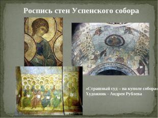 Роспись стен Успенского собора «Страшный суд – на куполе собора» Художник - А