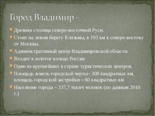 Древняя столица северо-восточной Руси. Стоит на левом берегу Клязьмы, в 193 к