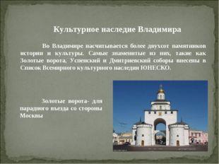 Во Владимире насчитывается более двухсот памятников истории и культуры. Самы