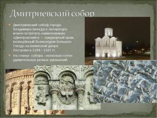 Дми́триевский собо́р города Владимира (иногда в литературе можно встретить на