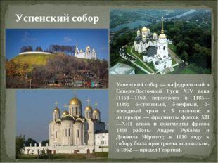 Успенский собор — кафедральный в Северо-Восточной Руси XIV века (1158—1160, п